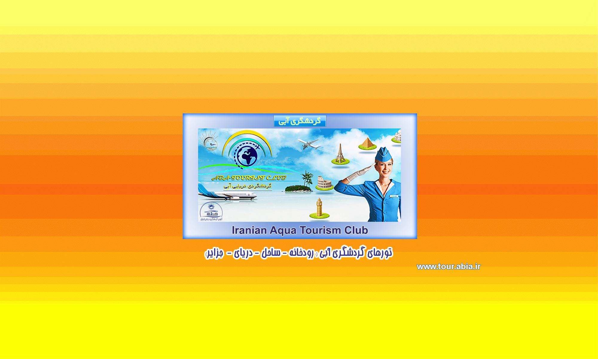 Iranian Aqua Tourism Club